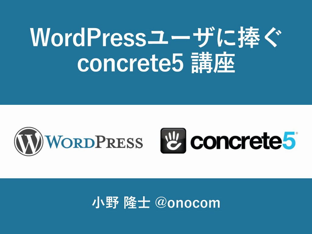 WordPress使いのためのconcrete5講座